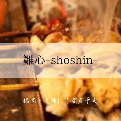 雛心-shoshin-