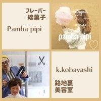 奈良で人気のフレーバー綿菓子pamba pipi(パンバピピ)