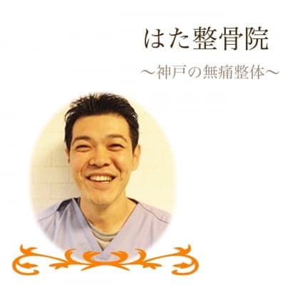 神戸市はた整骨院  腰痛 膝痛 肩こり むち打ち 交通事故 スポーツ障害 自律神経からくる不調 顎関節でお悩みの方当院にご相談下さい。