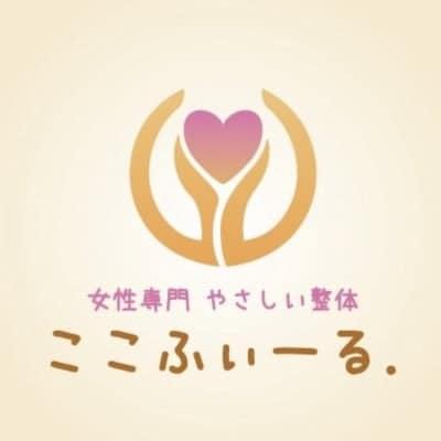 沖縄女性専門整体 ここふぃーる