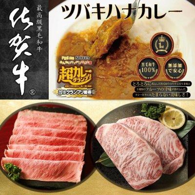 佐賀県唐津市で手作り製造/全国1位に輝いた牛すじカレー/つばき家