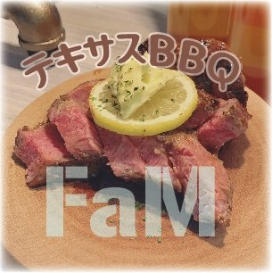 テキサスBBQ littleTerryHouse FaM
