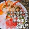 魚の目利きが選んだ新鮮な海の幸!お食事処 海心/鳥取県/境港市/海鮮/海鮮丼/蟹/ランチ/グルメ/ディナー
