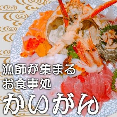 境港漁港すぐ!漁師が集まるお食事処かいがん/鳥取県/境港/蟹/海鮮/ランチ/ディナー/グルメ