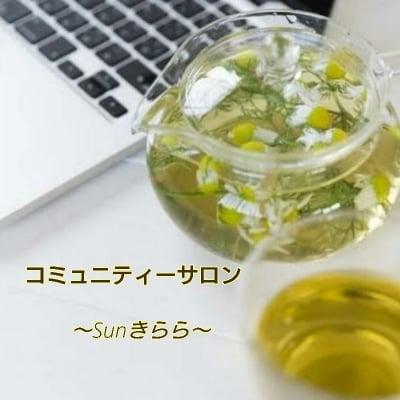 新潟県聖籠町のコミュニティーサロン〜Sunきらら〜