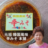 元祖 韓国風味「辛みそ本舗」 THE KARAMISO SHOP