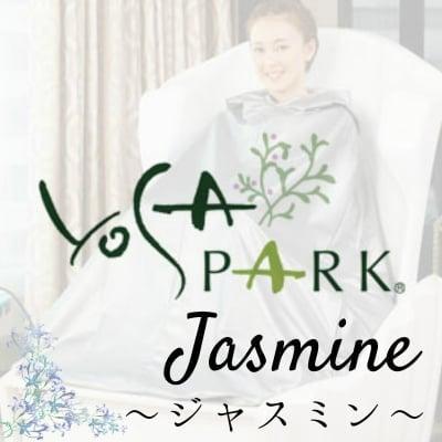 YOSA PARK Jasmine 〜ヨサパーク・ジャスミン〜|楽々簡単座るだけの温熱美容|上越市