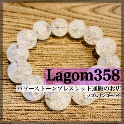 Lagom358~ラゴムサンゴーハチ~