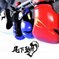 格闘&トータルフィットネス 尾下塾 池袋