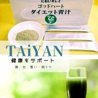 ダイエット青汁      大倭TAiYAN