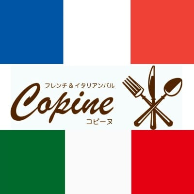 フレンチ&イタリアンバルCopine(コピーヌ)