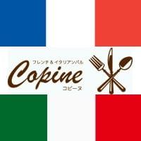 奈良大和郡山市で人気のフレンチ&イタリアンバルCopine(コピーヌ)