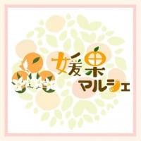愛媛県産みかん フルーツのお取り寄せショップ 媛果マルシェ