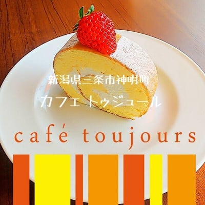 新潟県三条市神明町手づくりケーキのお店カフェトゥジュール-café toujours