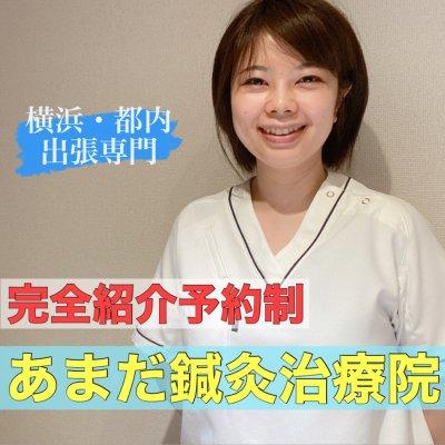 あまだ鍼灸治療院|横浜・都内出張専門