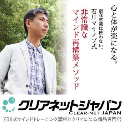 【クリアネットジャパン】心と体の健康をサポート!石川マサノブショップ