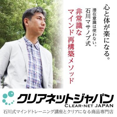 クリアネットジャパン