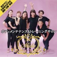 ボディメンテナンス&トレーニングサロン〜Miola〜|北海道北見市