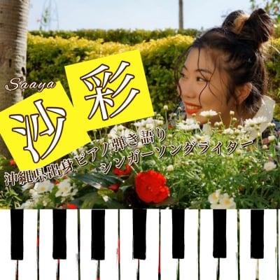 沖縄ピアノ弾き語りシンガーソングライター/沙彩*SAAYA