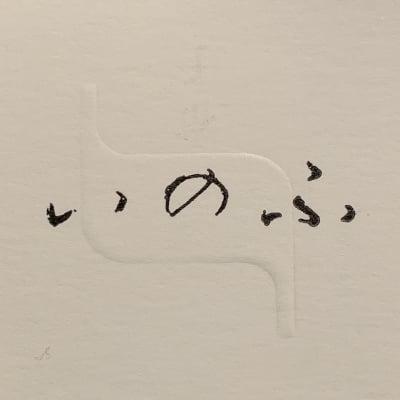 創作家庭料理 おばんざい 円山の隠れ家【いのふ】