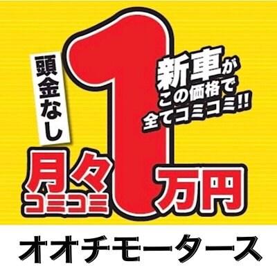 オオチモータース|丹波市でクルマのことならなんでも!|月々1万円で新車に乗れる!