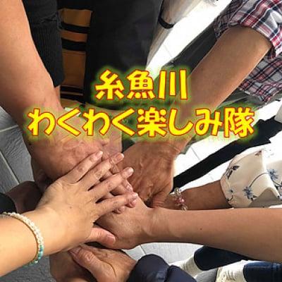 新潟県糸魚川市 糸魚川わくわく楽しみ隊