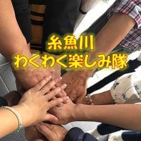 新潟県糸魚川市|体も心も整える[ゆったり堂]