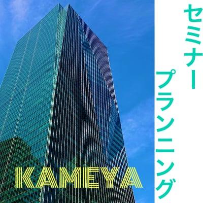 金融商品全般の資産運用/KAMEYA/かめや