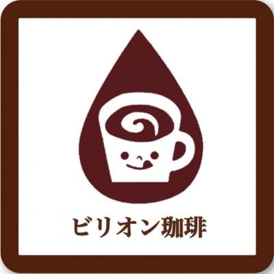 沖縄県浦添市の自家焙煎無農薬コーヒー通販「ビリオン珈琲」