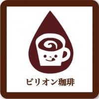 沖縄県浦添市/ビリオン珈琲/自家焙煎無農薬コーヒー通販