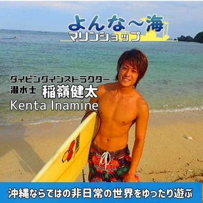 沖縄県北谷町・恩納村/ダイビングライセンスを格安で安心取得できる「マリンショップよんな〜海」