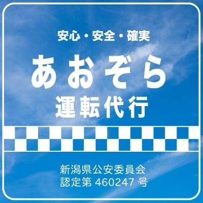 新潟県長岡市|安心・安全・確実な代行運転ならあおぞら運転代行