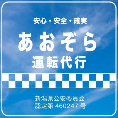新潟県長岡市 安心・安全・確実な代行運転ならあおぞら運転代行
