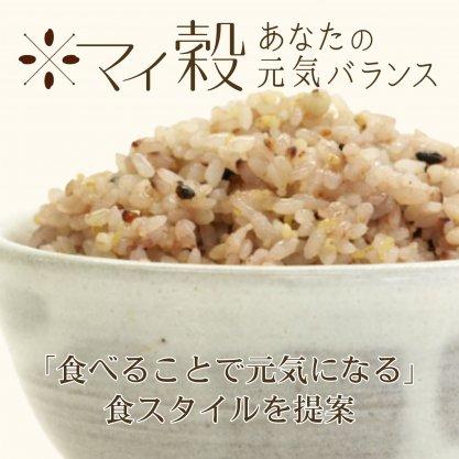 国産雑穀とプレミアム若玄米の通販SHOP「マイ穀」 新鮮雑穀で毎日を健康に!