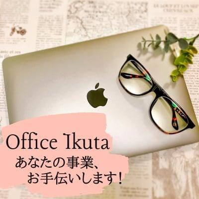 オフィス生田