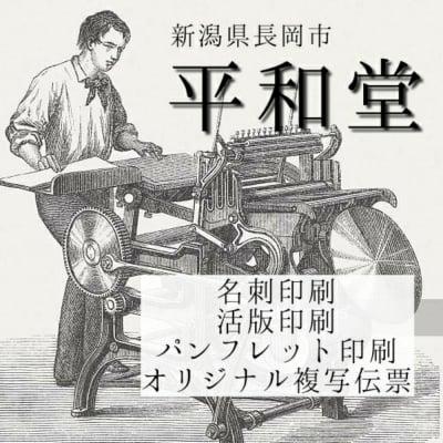 名刺印刷/各種印刷発注/活版印刷/インテリア照明の新潟県長岡市の平和堂