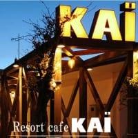 優雅な空間のリゾートカフェ Resort cafe KAI (カフェカイ)