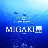 町田市玉川学園前リラクゼーション&エステサロン  ☆MIGAKI屋☆(みがきや)