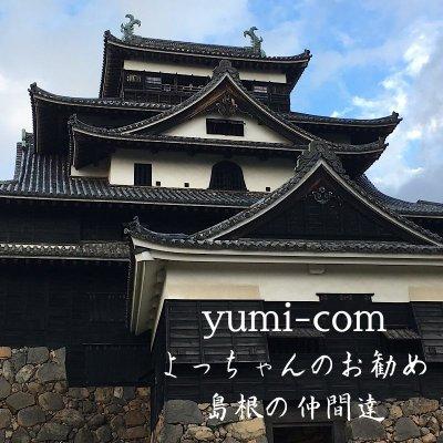 yumi-com (ユミカン)