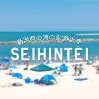 [静浜亭/SEIHINTEI]新潟県関屋浜の海の家/浜茶屋