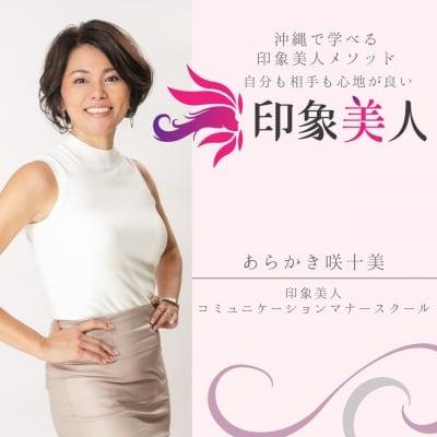 沖縄県/印象美人コミュニケーションマナースクール