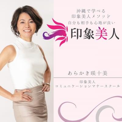 沖縄|印象美人コミュニケーションマナースクール