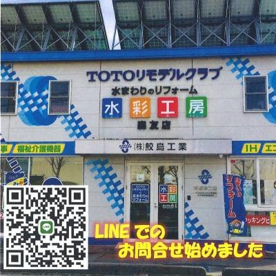 日光の快適リフォーム      リフォーム会社・鮫島