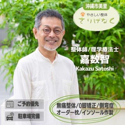 沖縄市でO脚矯正・無痛整体・オーダーメイド枕で心身ともに整う「やさしい整体さりげなく」