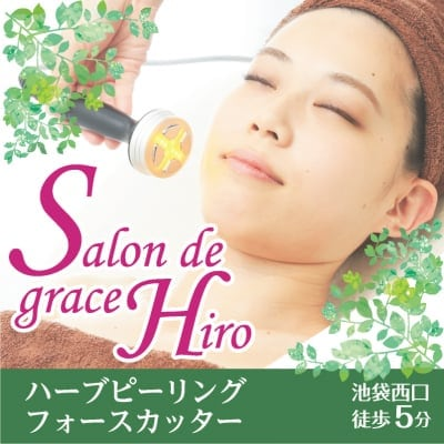 Salon de grace Hiro  サロン ド グレイス ヒロ