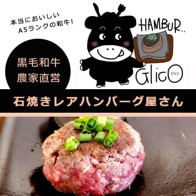 ハンバーぐりこ公式 HAMBUR Glico 黒毛和牛農家直営!長崎のレアハンバーグ屋さん