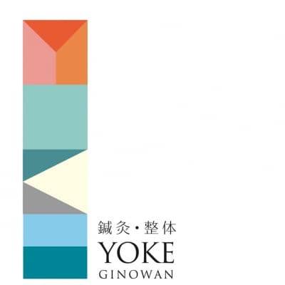 宜野湾 鍼灸・整体 YOKE(ヨーク)
