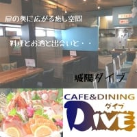 京都府城陽市〜DIVE〜