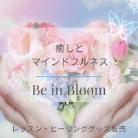 癒しとマインドフルネス@Be in Bloom