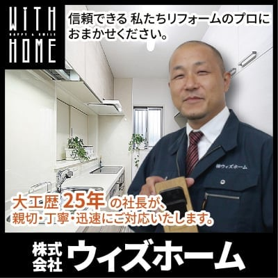 愛知 リフォームのプロ 株式会社ウィズホーム